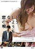 どうしようもない恋の唄[TCED-4198][DVD]