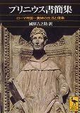 プリニウス書簡集—ローマ帝国一貴紳の生活と信条 (講談社学術文庫) -