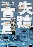 失踪宣言 コミック 全2巻セット