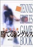 テニス上達 勝てるシングルス (GAKKEN SPORTS BOOKS)