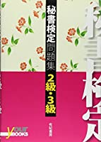 秘書検定問題集2級・3級 (your BOOKS)