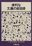 便利な文庫の総目録 (1997)