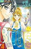 BLUE 4 (少コミフラワーコミックス)