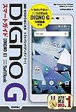 ゼロからはじめる SoftBank DIGNO G スマートガイド