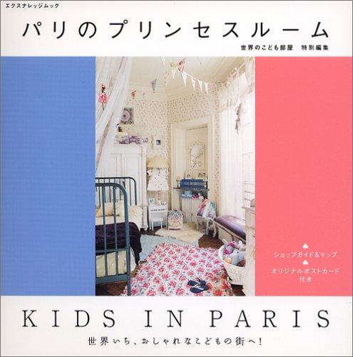 パリのプリンセスルーム (エクスナレッジムック)の詳細を見る