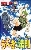 うえきの法則 10 (10) (少年サンデーコミックス)