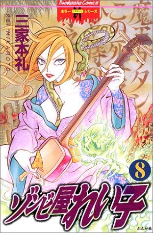 ゾンビ屋れい子 8 (ぶんか社コミックス ホラーMシリーズ)の詳細を見る