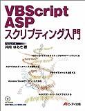 VBScript ASPスクリプティング入門