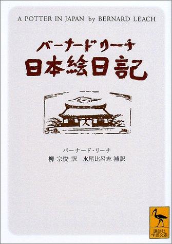 バーナード・リーチ日本絵日記 (講談社学術文庫)の詳細を見る