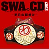 SWAのCD 2007 -明日の朝焼け-