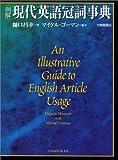 例解 現代英語冠詞事典 画像