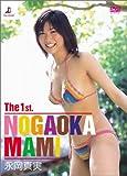永岡真実 The 1st. [DVD]