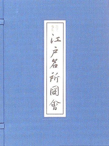 江戸名所図会 (上)の詳細を見る