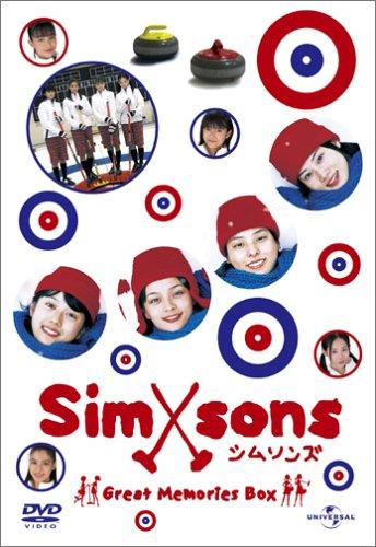 シムソンズ 青春版 (完全限定生産) [DVD]