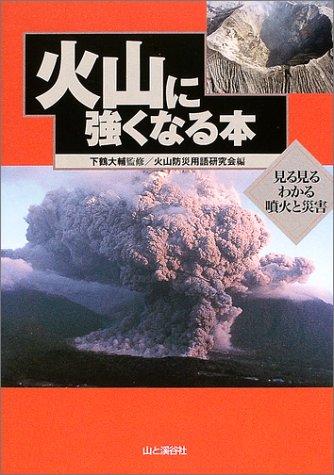 火山に強くなる本―見る見るわかる噴火と災害の詳細を見る