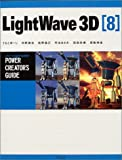 LightWave 3D 8 パワー・クリエイターズ・ガイド