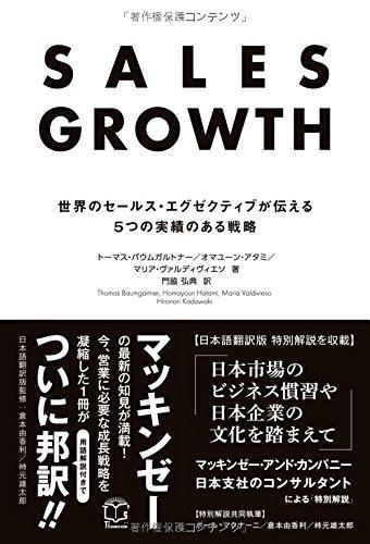 SALES GROWTH ─世界のセールス・エグゼクティブが伝える5つの実績のある戦略─ (T's BUSINESS DESIGN)