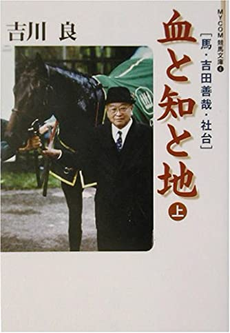 血と知と地〈上〉―馬・吉田善哉・社台 (MYCOM競馬文庫)