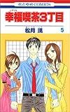 幸福喫茶3丁目 第5巻 (花とゆめCOMICS)