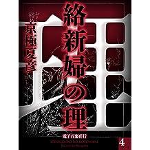 絡新婦の理(4)【電子百鬼夜行】 (講談社文庫)