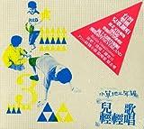兒歌輕輕唱(小草地三年級合輯) Er Ge Qing Qing Chang: Xiao Cao Di San Nian Ji