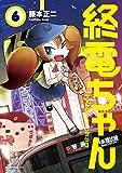 終電ちゃん(6) (モーニングコミックス)