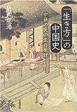 「生き方」の中国史 中華の民の生存原理