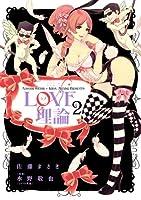 LOVE理論 : 2 (アクションコミックス)