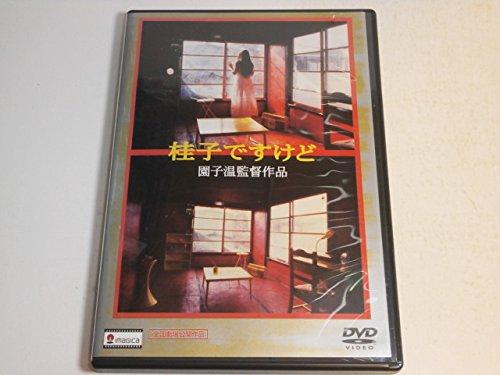 桂子ですけど+俺は園子温だ! [DVD]の詳細を見る