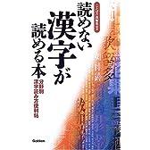 読めない漢字が読める本―分野別漢字読み方便利帖