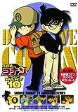 名探偵コナンDVD PART10 vol.9