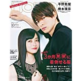 non・no(ノンノ) 特別版 2019年 10月号  表紙:平野紫耀&橋本環奈