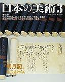 明月記: 巻子本の姿 日本の美術 (No.454)