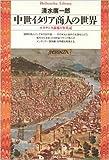 中世イタリア商人の世界―ルネサンス前夜の年代記 (平凡社ライブラリー)