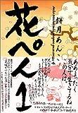 花ぺん (1) (Anko Mochitsuki penpen gusa series (4))