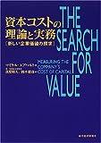 資本コストの理論と実務―新しい企業価値の探究 画像
