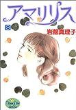 アマリリス 3 (YOUNG YOUコミックス)