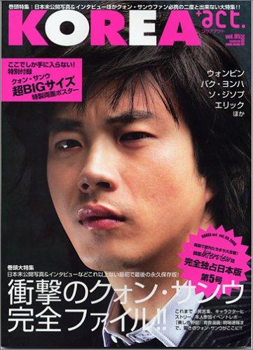 コリアアクト vol.05 (ワニムックシリーズ 84)