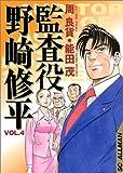 監査役野崎修平 (4) (SCオールマン)