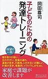 「子どものための発達トレーニング (PHP新書 1094)」販売ページヘ