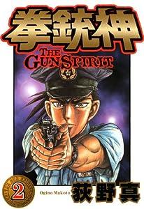 拳銃神 2巻 表紙画像