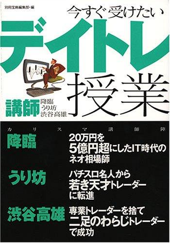 今すぐ受けたいデイトレ授業―講師:降臨・うり坊・渋谷高雄の詳細を見る