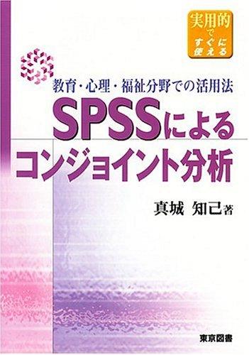 SPSSによるコンジョイント分析―教育・心理・福祉分野での活用法 実用的ですぐに使える