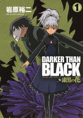 DARKER THAN BLACK ~漆黒の花~ 1 (ヤングガンガンコミックス)の詳細を見る