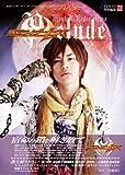仮面ライダーキバ キャラクターヴィジュアルガイド (Prelude) (TVガイドMOOK通巻2号)