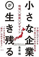 金谷 勉 (著)(6)新品: ¥ 1,728ポイント:52pt (3%)11点の新品/中古品を見る:¥ 1,728より