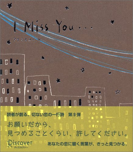 I miss you…―アイミスユー〈9〉の詳細を見る