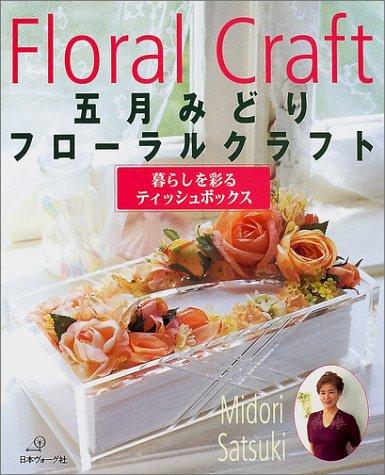 五月みどりフローラルクラフト―暮らしを彩るティッシュボックス