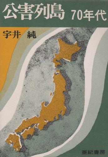 公害列島70年代 (1972年)の詳細を見る