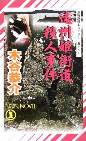 遠州姫街道殺人事件 (ノン・ノベル)